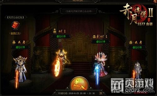 玩法升级 赤月传说2新版攻城战震撼登场