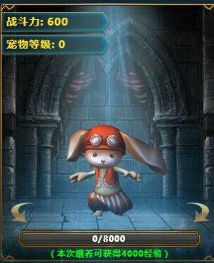 米兔,4399魔龙之戒游戏达到2转后赠送的宠物,外表是一只穿着背心的萌兔子,却有着雷鸣和愤怒等群体攻击技能,用心培养的话,觉得是你刷图打怪的好帮手!