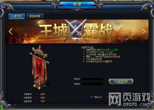 神泽王城争霸军团系统玩法攻略