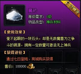 神泽炫酷华丽神兵系统玩法攻略