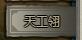 剑侠情缘贰网页版翅膀系统介绍