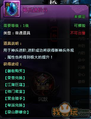 剑侠情缘贰网页版神兵系统介绍