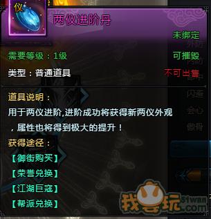剑侠情缘贰网页版两仪系统介绍