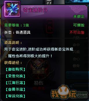 剑侠情缘贰网页版奇宝系统介绍