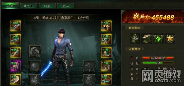 盗墓笔记游戏人物战斗力界面