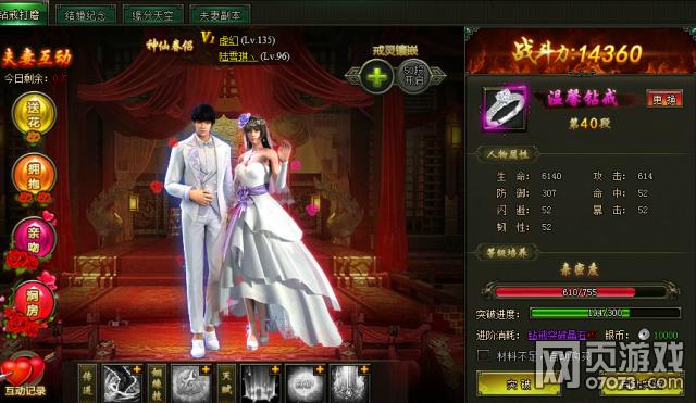 qq宠物多少级能结婚_本命年能结婚么_能结婚的游戏