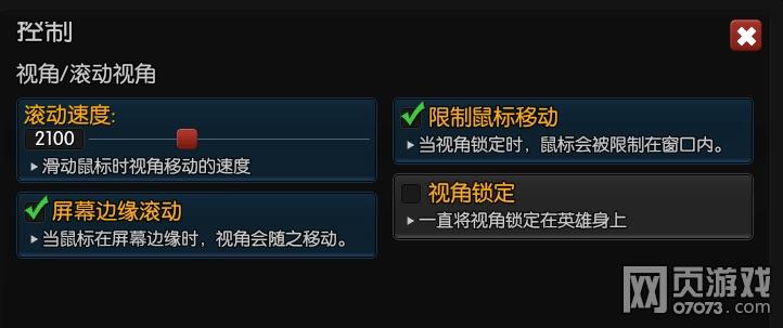 《魔幻英雄》设置系统介绍