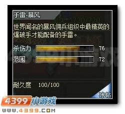 4399创世兵魂手雷-暴风属性图