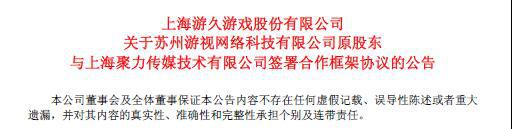 游视分拆出售直播与电竞业务 苏宁聚力收购龙珠直播