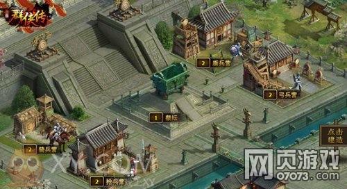 个个能称王 XY游戏 三国群侠传 圆你皇帝梦