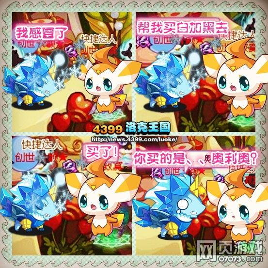 洛克王国宠物图片可爱-洛克王国图片大全宠物|迪莫||.