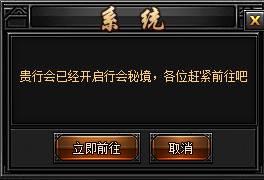 丽华传奇行会秘境玩法介绍