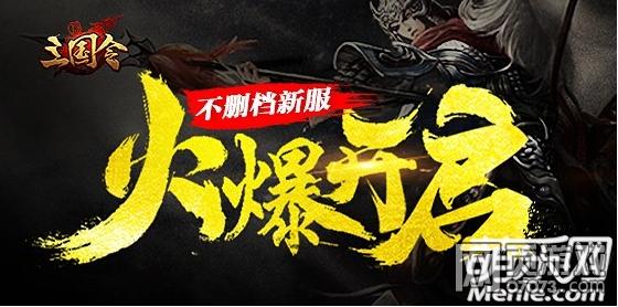 三国令11月28日 周一不删档83区 震撼开启