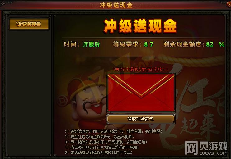 玩游戏送微信红包