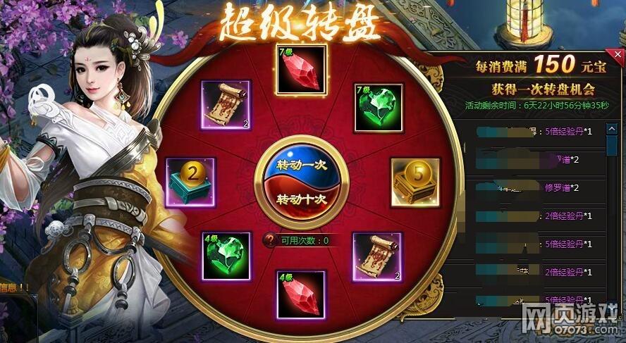 剑侠情缘2网页版月中特惠活动介绍
