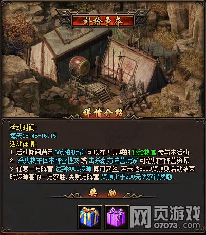 龙麟圣域团队PK活动补给争夺战攻略