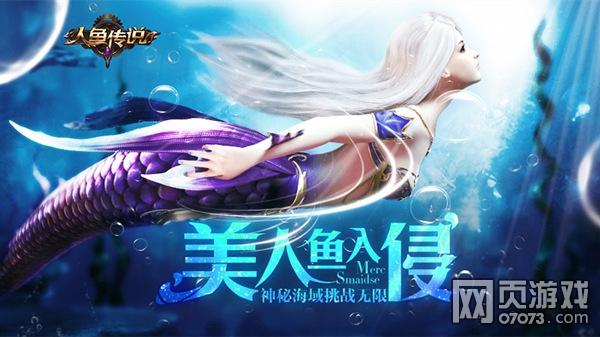 人鱼传说美人鱼入侵 神秘海域挑战无限