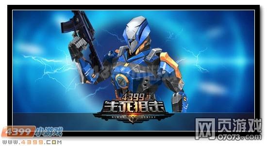 武器库 角色  生死狙击矩阵   角色阵营 雷霆战警 角色介绍 量产型