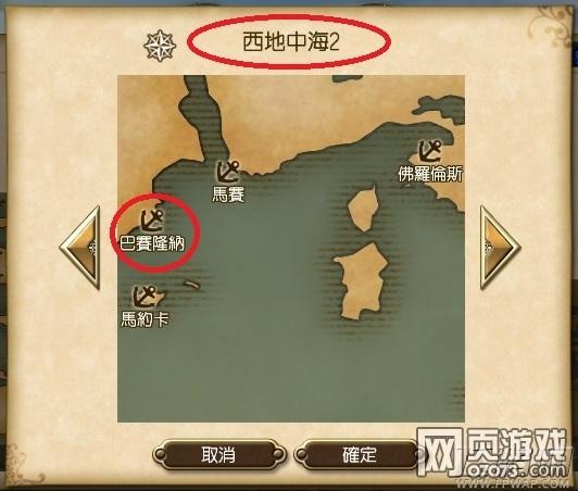 大航海时代5火药哪里买 每日任务火药完成流程 (3)