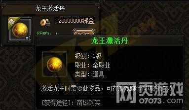 赤月传说2龙王详细攻略