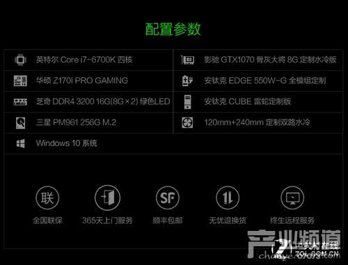 宁美国度氪星石主机采用英特尔core i7 6700k四核处理器;影驰gtx 1070