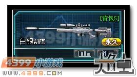 生死狙击白银AWM好不好 白银AWM测评