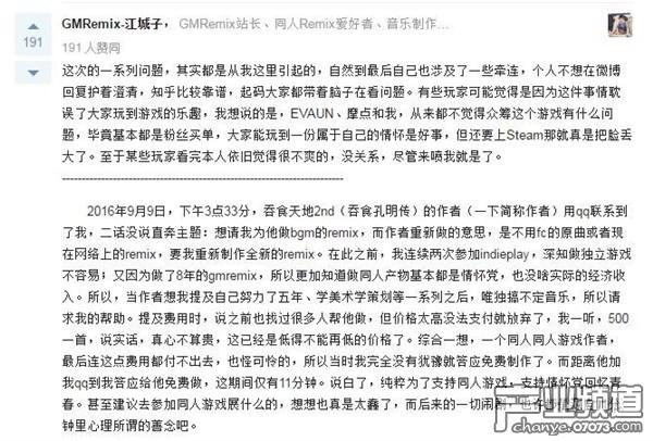 音乐制作人江城子声明中止与项目的合作