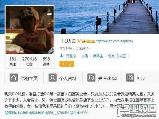 王思聪直播玩RO手游很尴尬 砸下十万元升装备失败