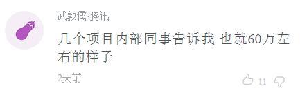 网曝腾讯王者荣耀团队年终奖平均140万 最高200万