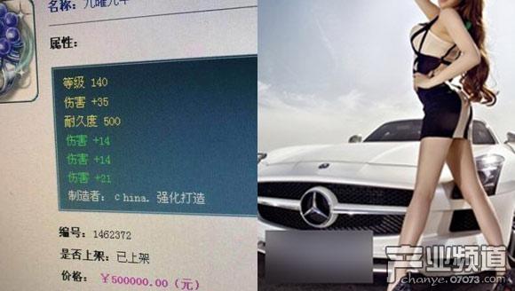 梦幻西游一戒指卖出101万天价 能换辆奔驰