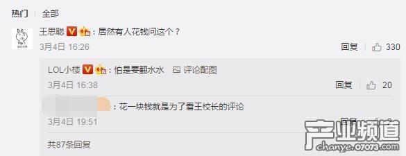"""""""被翻牌""""美女主播回应:我和王思聪是…"""