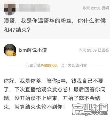 网友提了一个价值4999元的问题小漠:关你P事