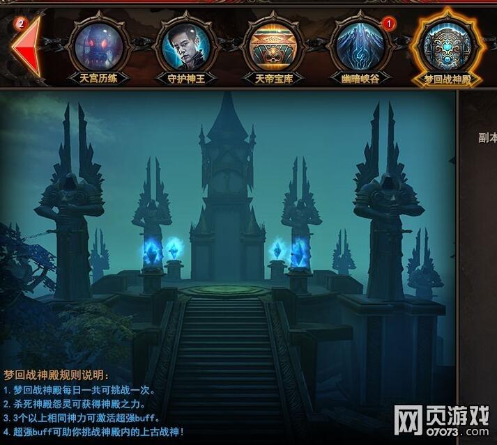 魔法王座梦回战神殿详解 通关打法分享