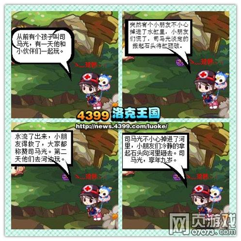 洛克王国四格漫画之司马光