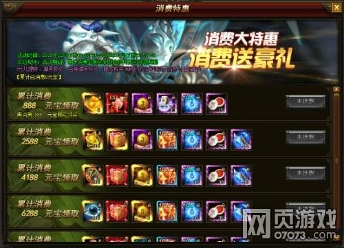 武神赵子龙3.24-3.28消费特惠