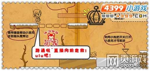 洛克王国消失的猫头鹰小游戏攻略