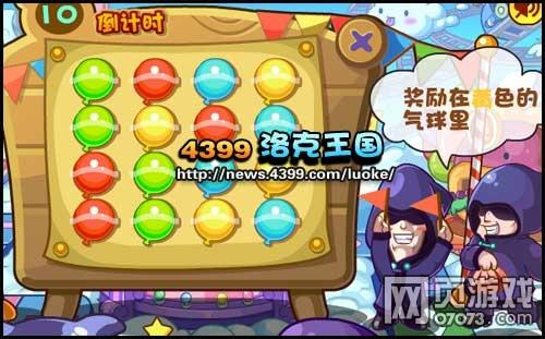 洛克王国黑衣人打气球小游戏攻略