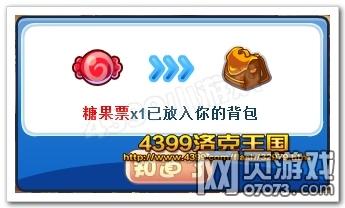 洛克王国糖果票