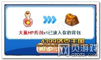 洛克王国大瓶HP药剂
