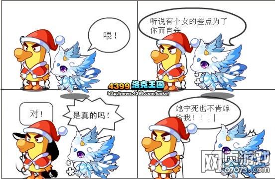 洛克王国四格漫画之为情而死