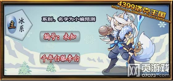 洛克王国千年白狐李白