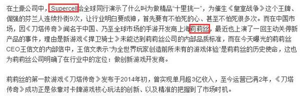 """莉莉丝成为""""中国Supercell""""的背后其实暗藏玄机"""