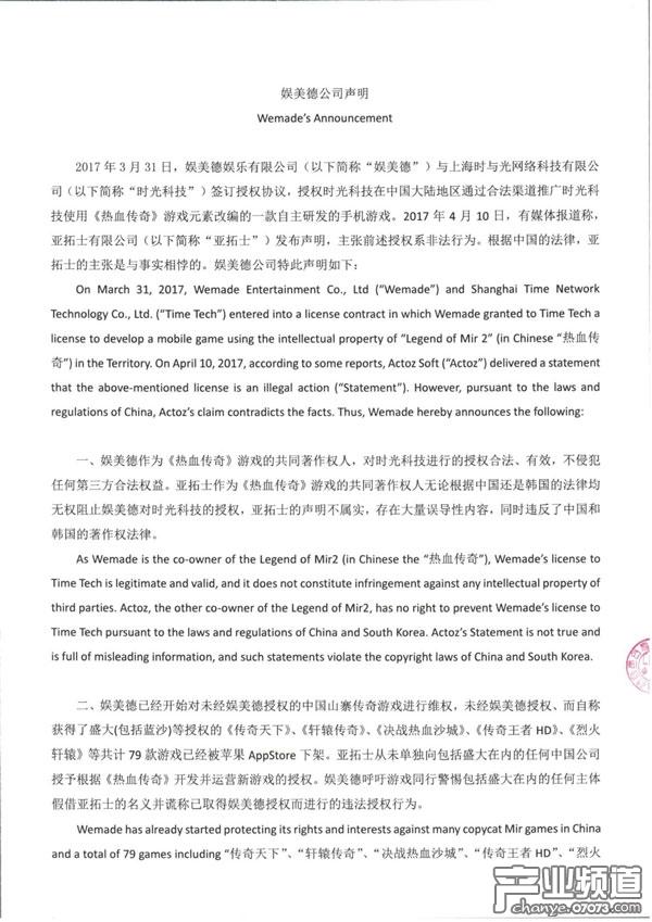 娱美德签署授权相关声明 对未经授权的山寨游戏进行维权