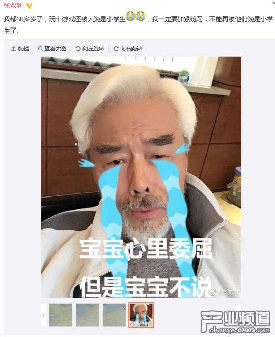 63岁大爷玩《王者荣耀》 被喷成小学生