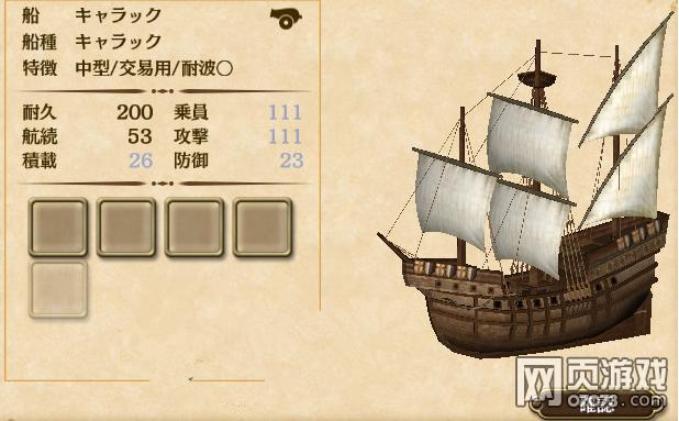 大航海时代5怎么玩 看完你就是高玩了 (14)