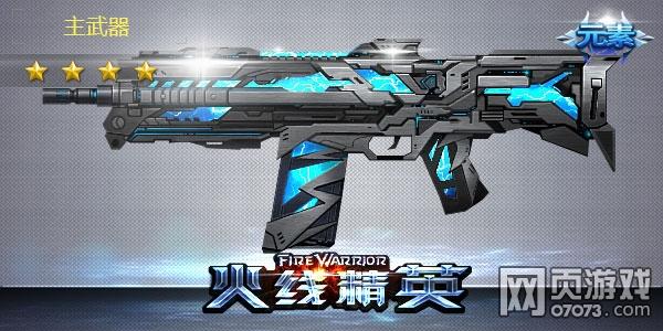 火线精英电爆枪-雷神