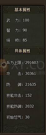 三国群雄传赵云