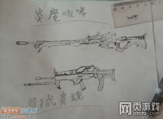 生死狙击玩家手绘-炎魔与97式
