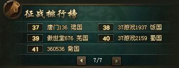 攻城掠地七级王朝决战南诏攻略