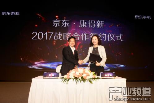 康得新牵手京东游戏手机产业联盟 裸眼3D开辟新蓝海
